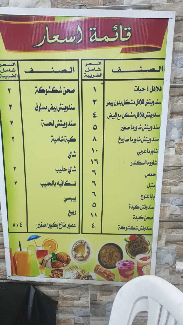 Shawerma Al- Sham