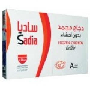 Sadia Frozen Chicken 10x1100g