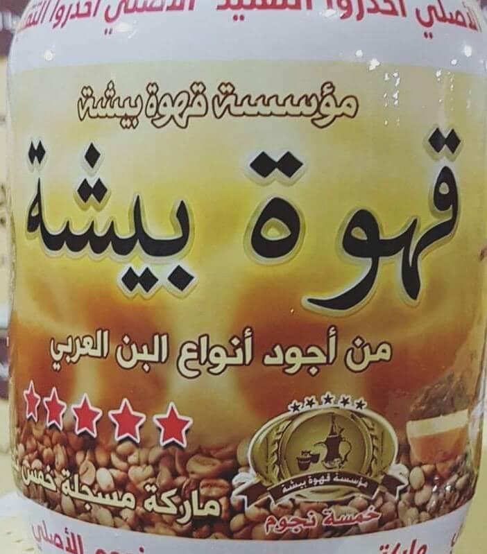 Bisha- Coffee 500g