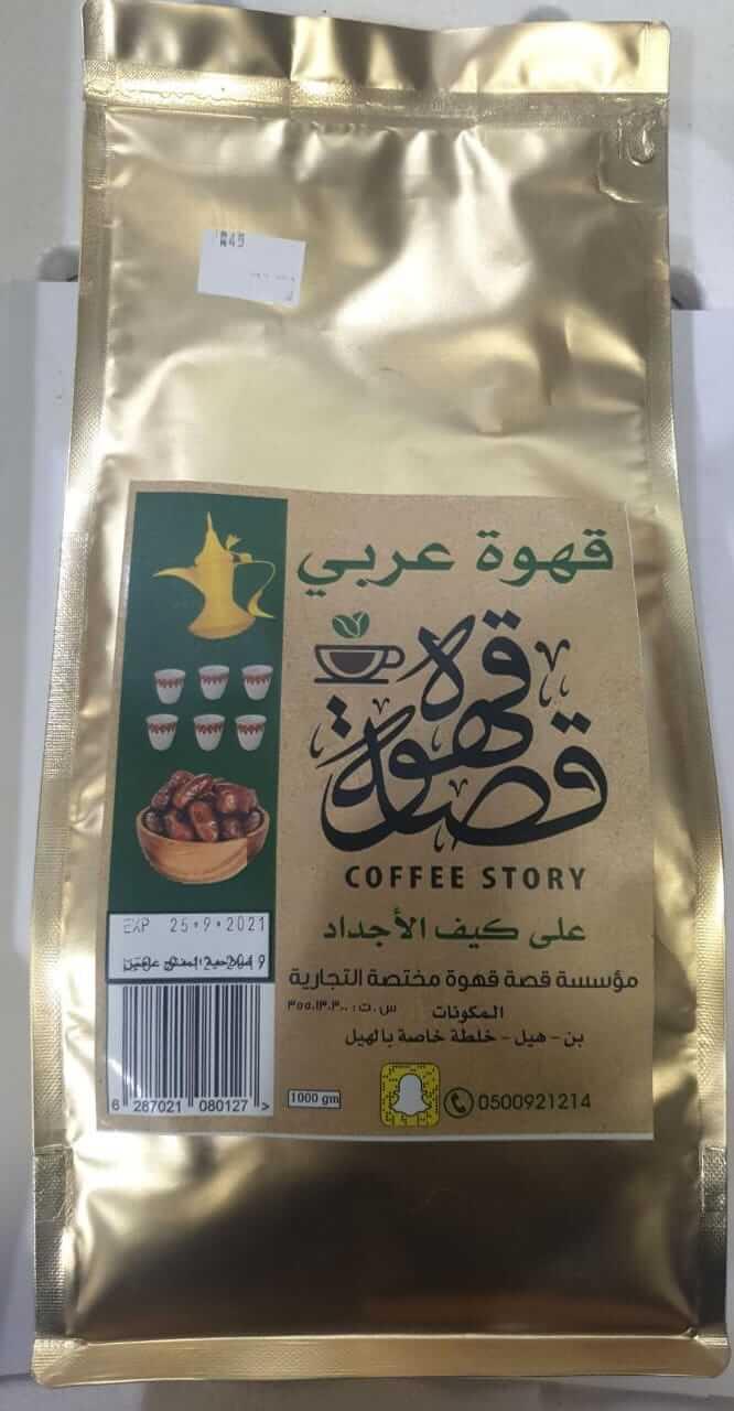 Coffee Story - Arabic Coffee 1 kg